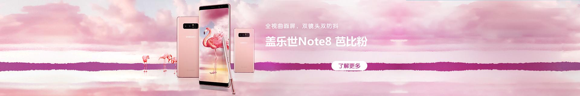 盖乐世Note8 芭比粉